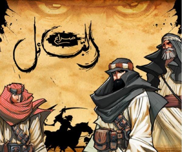 Cómic arabe