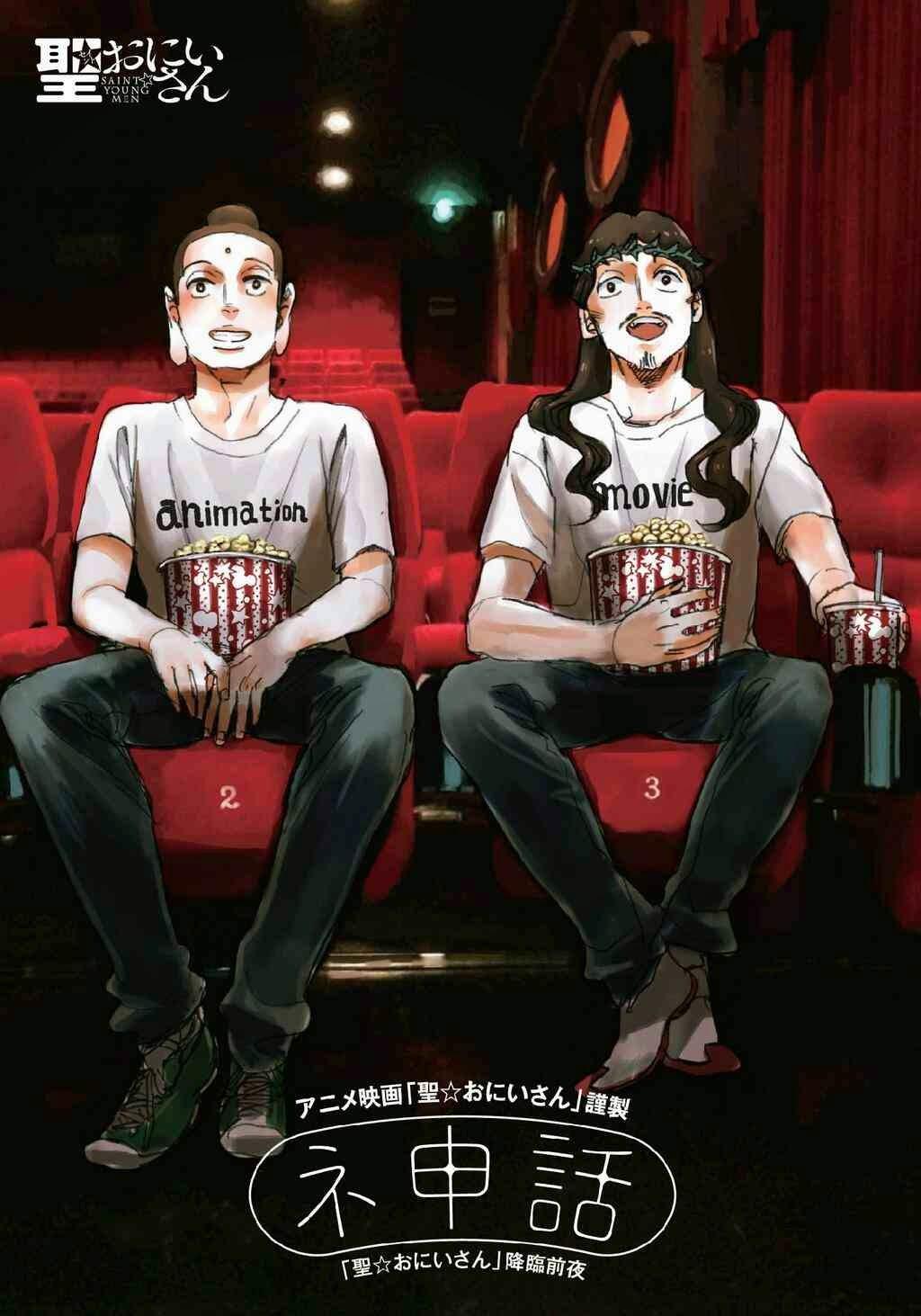 Saint Young Men Movie