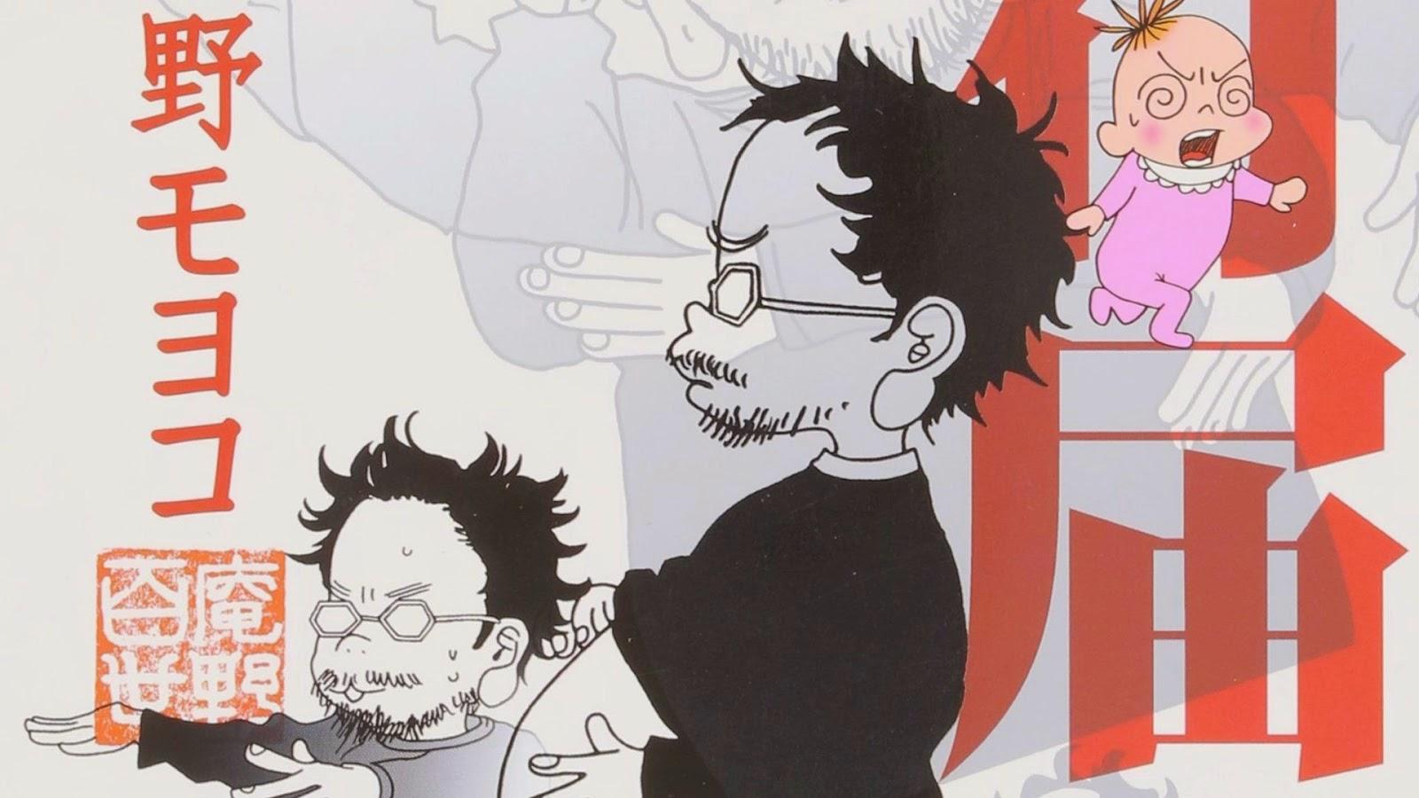 Hideaki Anno visto desde el punto de vista de su esposa Moyoko; del manga Insufficient Direction.
