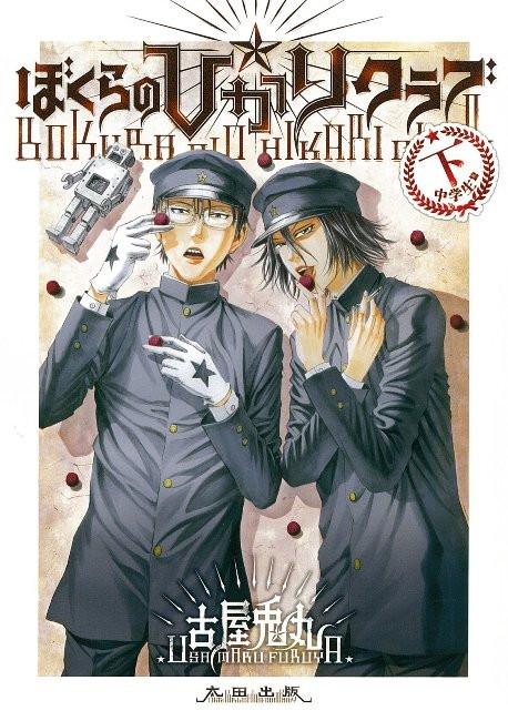 Bokura no Hikari club manga wallpaper hd